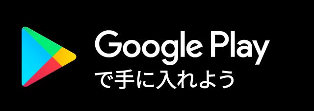 Google Playでダウンロードはこちら