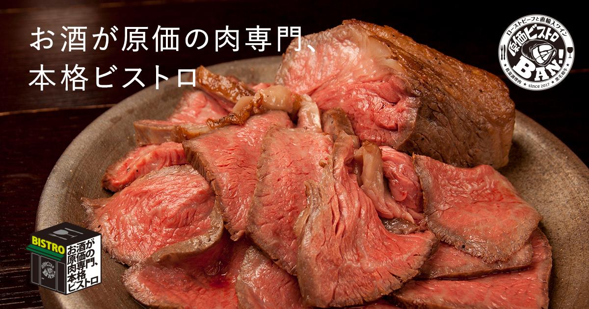 原価ビストロBAN!お酒が原価の肉専門本格ビストロ