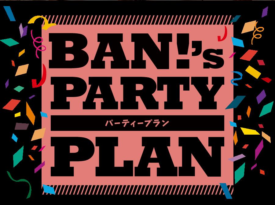 BAN's パーティー